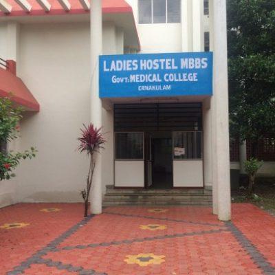 Government Medical College, Ernakulam